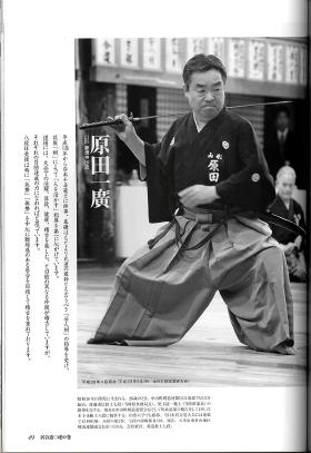 page with profil of  sensei Harada Kazuhiro ( Iaido 8th dan kyoshi, Kendo 7th dan kyoshi ) from Yamagata